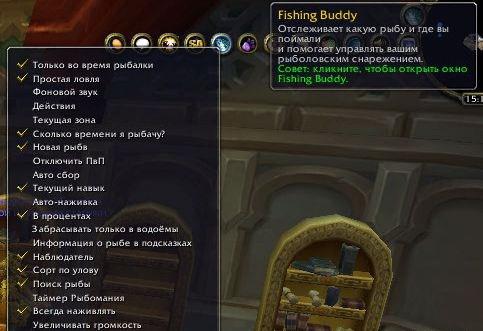 ильная рыба 3.3.5 где ловить